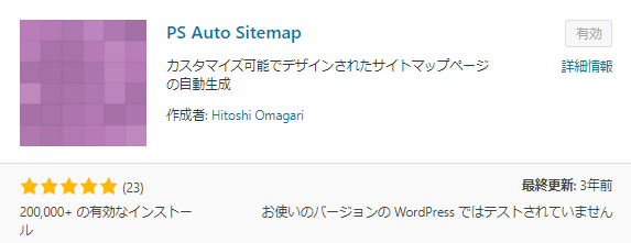 簡単 wordpressプラグインps auto sitemapを使ったサイトマップ作成方法