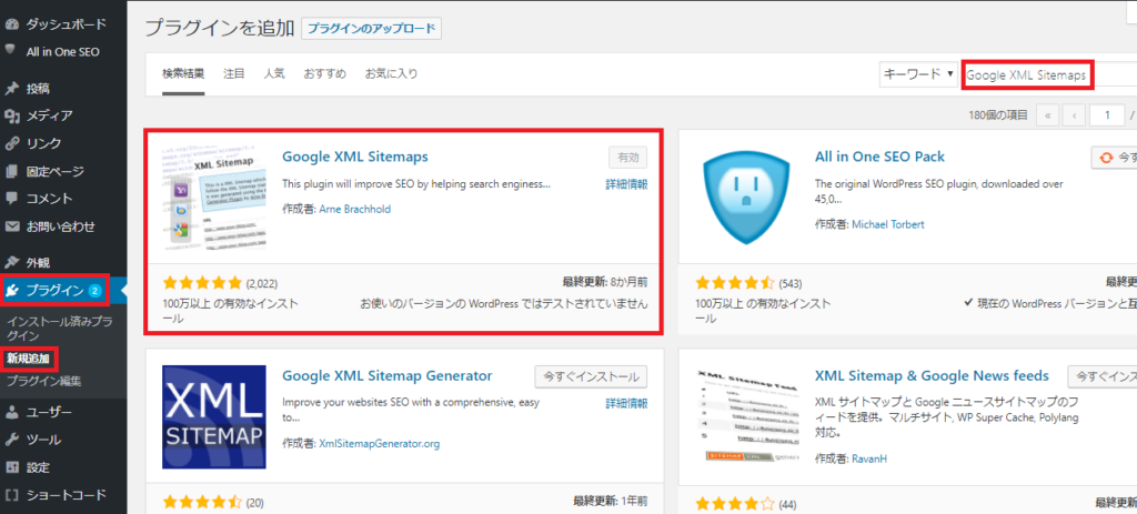 初心者 xmlサイトマップは必須 wordpressプラグインで簡単に作成する方法